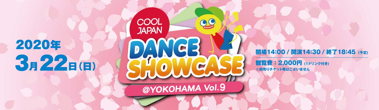 COOL JAPAN DANCE SHOWCASE vol.9 @YOKOHAMA